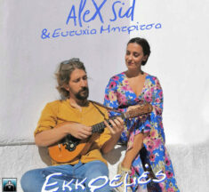 Alex Sid & Ευτυχία Μητρίτσα – «Εκκρεμές»